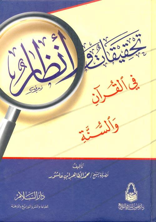 تحقيقات وأنظار في القرآن والسنة