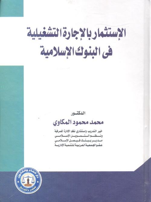 الإستثماربالإجارة التشغيلية في البنوك الإسلامية