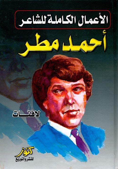 """الأعمال الكاملة للشاعر أحمد مطر """"لافتات"""""""