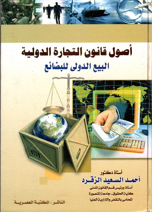 """أصول قانون التجارة الدولية """"البيع الدولي للبضائع"""""""