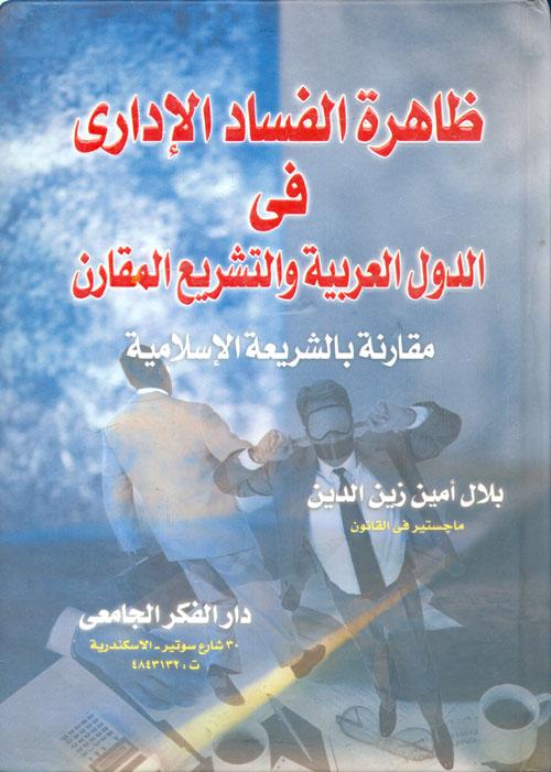 """ظاهرة الفساد الإدارى فى الدول العربية والتشريع المقارن """"مقارنة بالشريعة الإسلامية"""""""