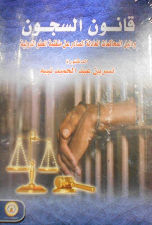 قانون السجون ودليل المحاكمات العادلة الصادر عن منظمة العفو الدولية