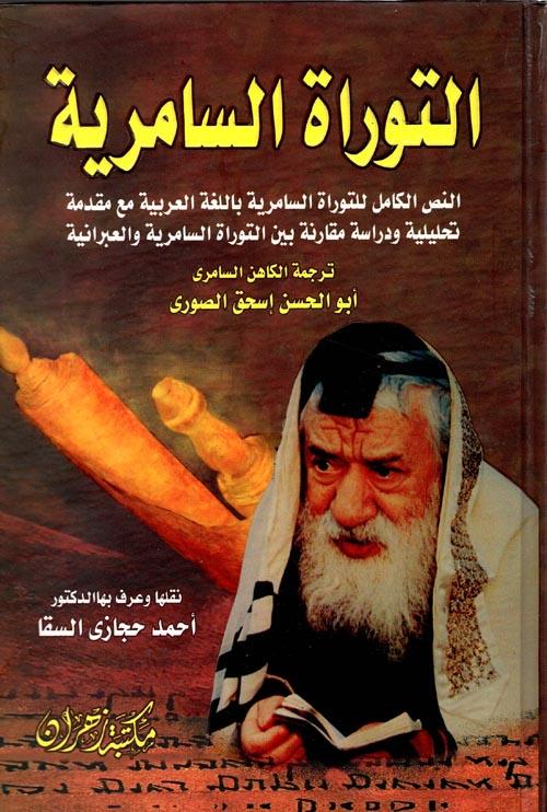 """التوراة السامرية """"النص الكامل للتوراة السامرية باللغة العربية مع مقدمة تحليلية ودراسة مقارنة بين التوراة السامرية والعبرانية """""""