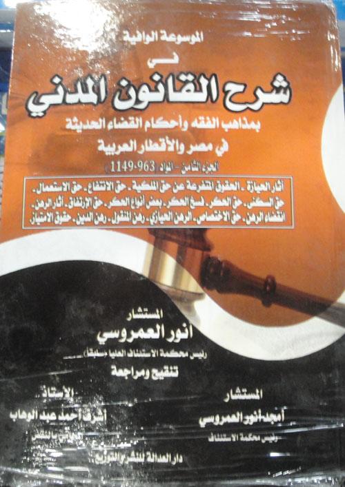 كتاب الاحوال الشخصية احمد الكبيسي pdf