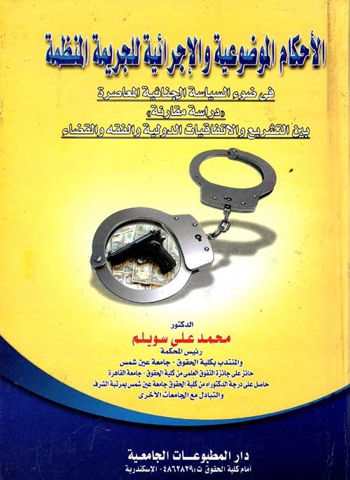 """الأحكام الموضوعية والإجرائية للجريمة المنظمة """" في ضوء السياسة الجنائية المعاصرة """""""
