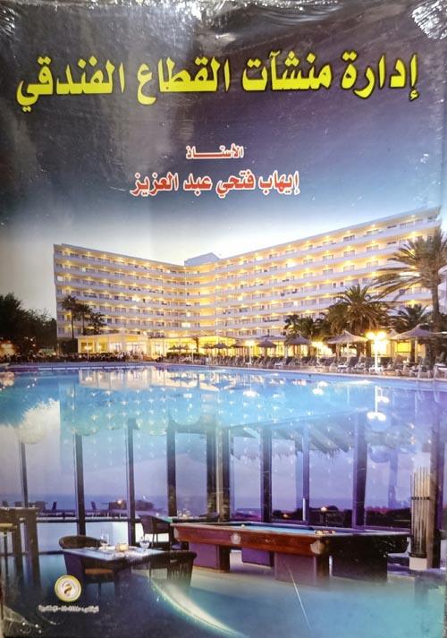 إدارة منشآت القطاع الفندقى
