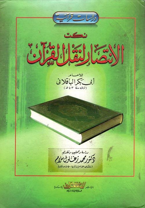 نكت الانتصار لنقل القرآن
