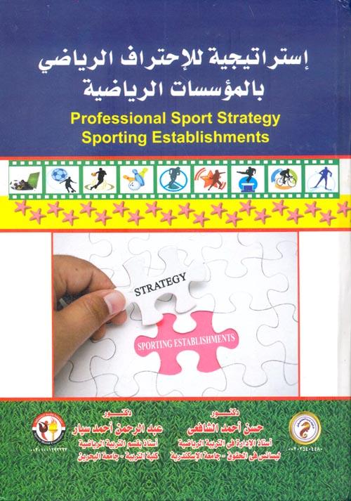 إستراتيجية للإحتراف الرياضي بالمؤسسات الرياضية