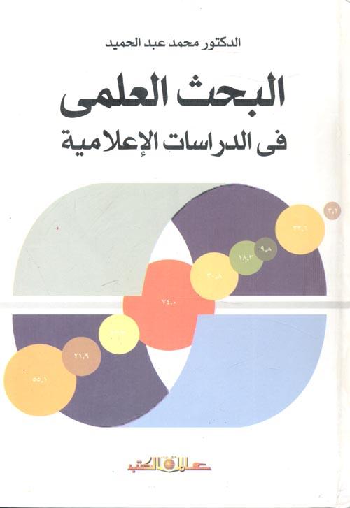 البحث العلمي في الدراسات الإعلامية