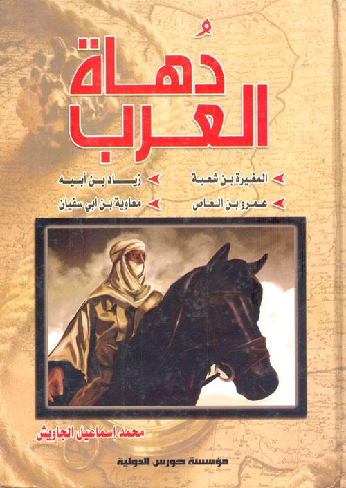 موسوعة دهاة العرب