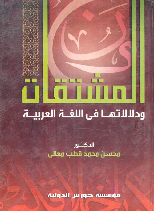 المشتقات ودلالاتها فى اللغة العربية