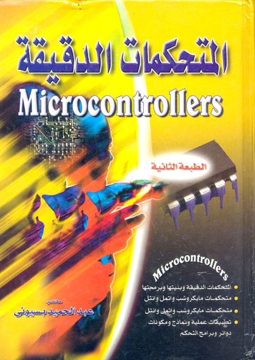 المتحكمات الدقيقة Microcontrollers