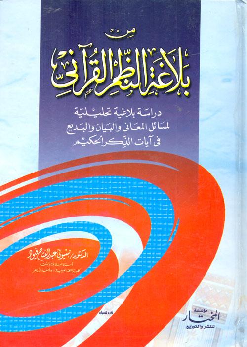 """من بلاغة النظم القرآنى""""دراسة بلاغية تحليلية لمسائل المعاني والبيان والبديع في آيات الذكر الحكيم"""""""