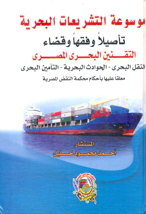 """موسوعة التشريعات البحرية.. تأصيلاً وفقهاً وقضاء """"التقنين البحرى المصرى"""""""