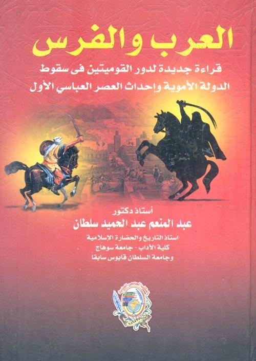 """العرب والفرس """" قراءة جديدة لدور القوميتين فى سقوط الدولة الأموية وإحداث العصر العباسى الأول """""""