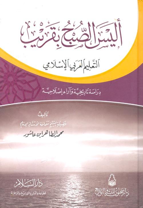 """أليس الصبح بقريب - التعليم العربي الإسلامي """"دراسة تاريخية وآراء إصلاحية"""""""