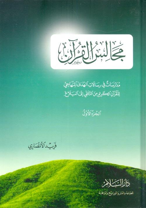 """مجالس القرآن... مدارسات في رسالات الهدى المنهاجي للقرآن الكريم من التلقي إلى البلاغ """"الجزء الأول"""""""