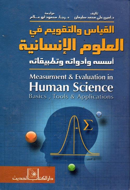 """القياس والتقويم في العلوم الإنسانية """"أسسه وأدواته وتطبيقاته"""""""