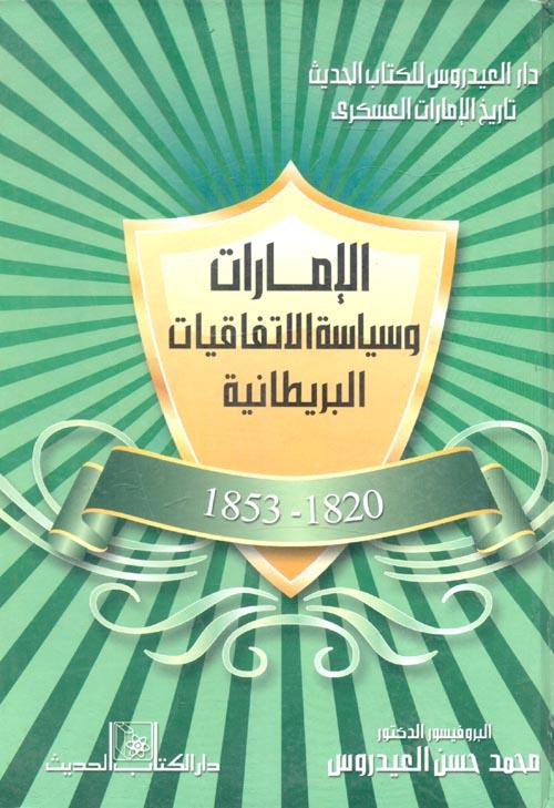 الإمارات وسياسة الاتفاقيات البريطانية 1820- 1853