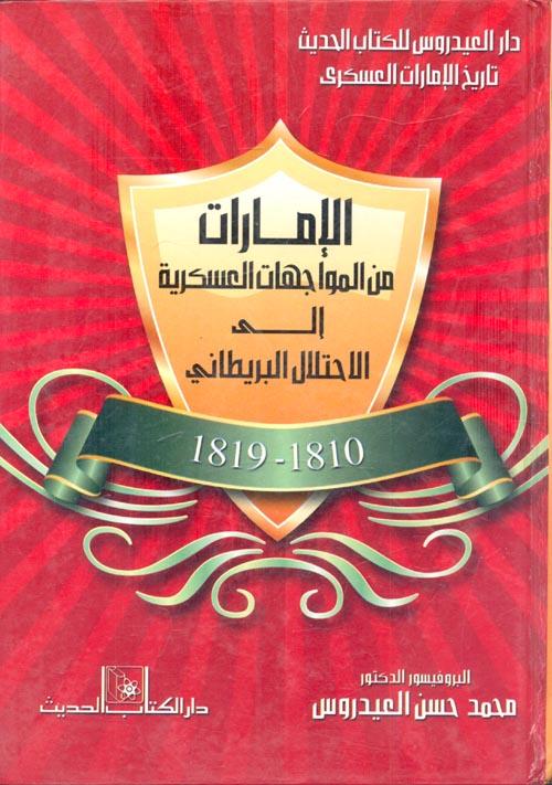 الإمارات من المواجهات العسكرية إلى الاحتلال البريطاني 1810- 1819