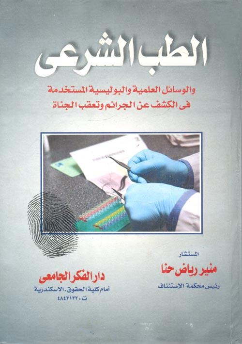 """الطب الشرعى  """" والوسائل العلمية والبوليسية المستخدمة فى الكشف عن الجرائم وتعقب الجناة """""""