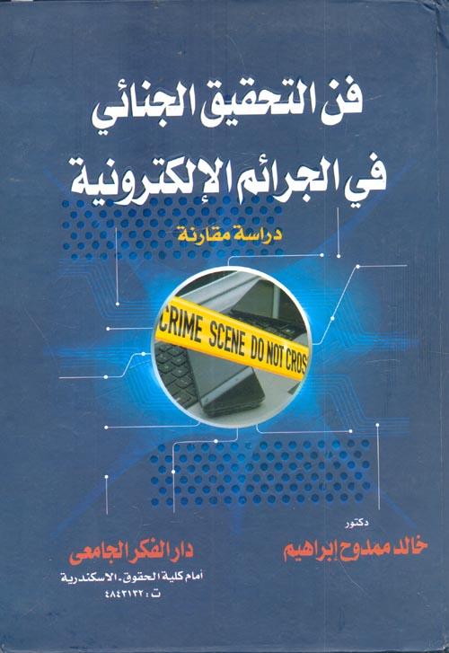 """فن التحقيق الجنائى فى الجرائم الإلكترونية """"دراسة مقارنة"""""""