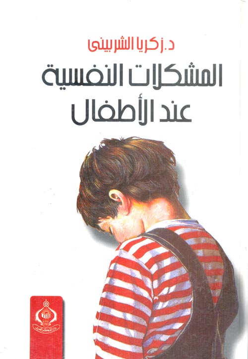 المشكلات النفسية عند الأطفال
