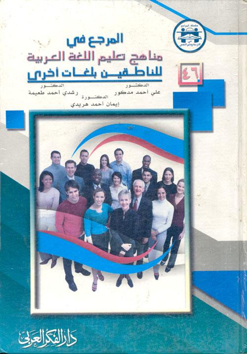 المرجع في مناهج تعليم اللغة العربية للناطقين بلغات أخري