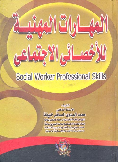 المهارات المهنية للأخصائي الإجتماعي