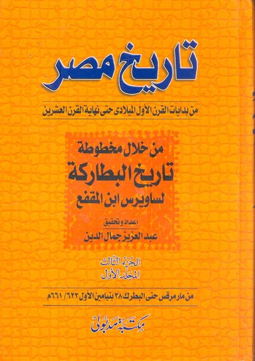 تاريخ مصر منذ بدايات القرن الأول الميلادي حتي نهاية القرن العشرين من خلال مخطوطة تاريخ البطاركة
