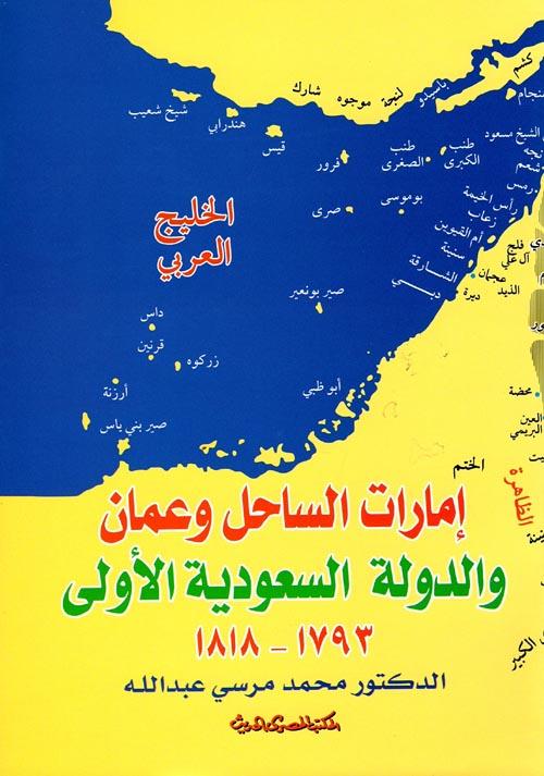 """إمارات الساحل وعمان والدولة السعودية الأولى 1793 - 1818 """" معه خريطة """""""