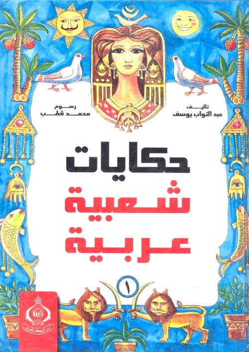 حكايات شعبية عربية