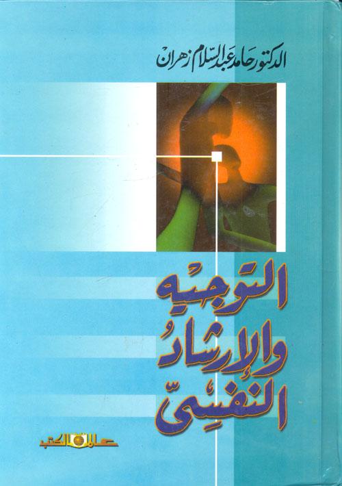 كتاب التوجيه والارشاد النفسي حامد زهران pdf