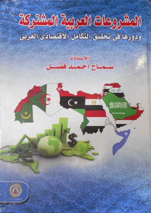 المشروعات العربية المشتركة ودورها في تحقيق التكامل الاقتصادي العربي