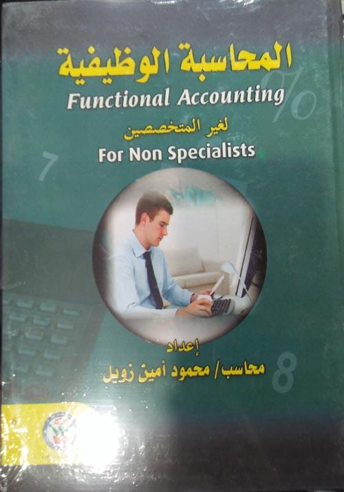 المحاسبة الوظيفية لغير المتخصصين