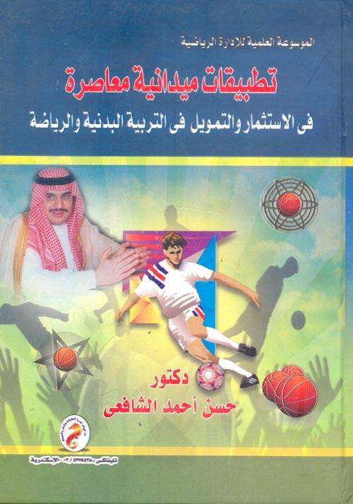 الموسوعة العلمية للإدارة الرياضية : تطبيقات ميدانية معاصرة فى الاستثمار والتمويل فى التربية البدنية والرياضة