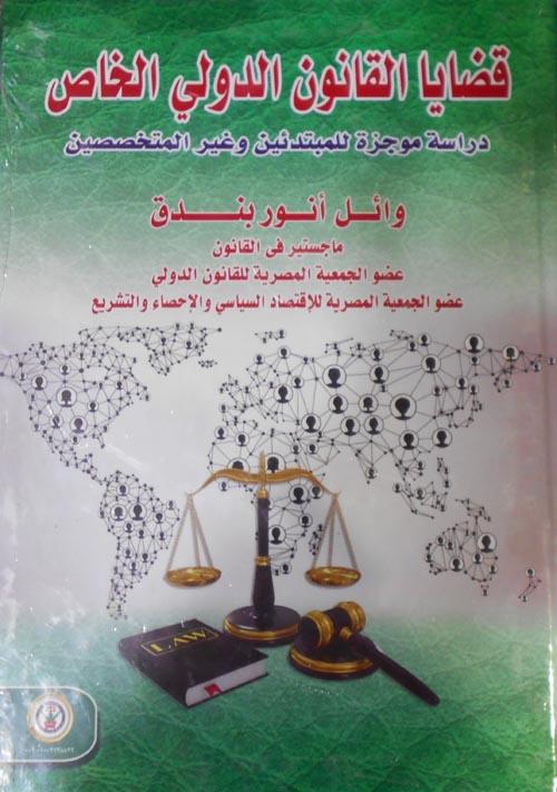 """قضايا القانون الدولي الخاص """"دراسة موجزة للمبتدئين وغير المتخصصين"""""""