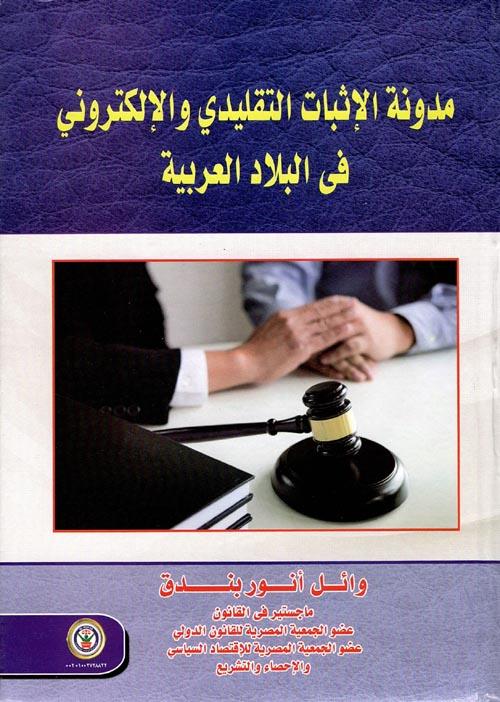 مدونة الإثبات التقليدي والإليكتروني في البلاد العربية