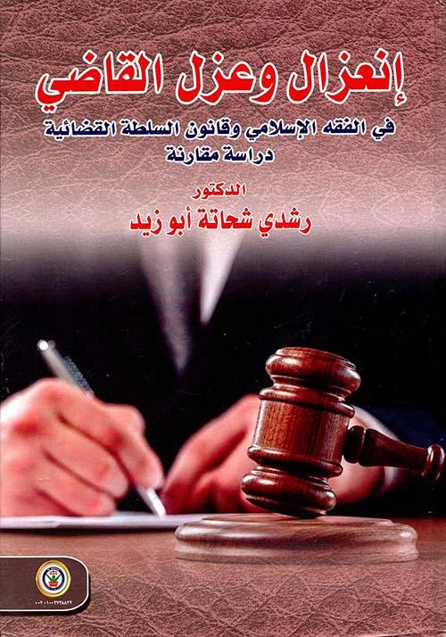 """إنعزال وعزل القاضي في الفقه الإسلامي وقانون السلطة القضائية """"دراسة مقارنة"""""""""""