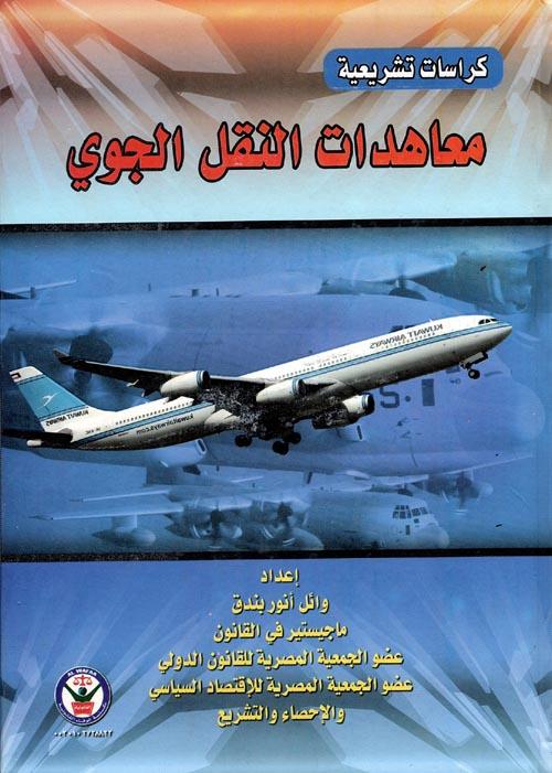 معاهدات النقل الجوي