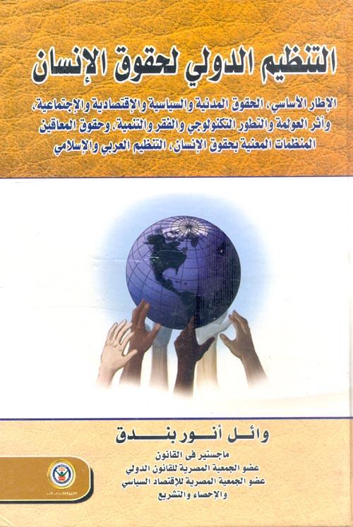 التنظيم الدولي لحقوق الإنسان
