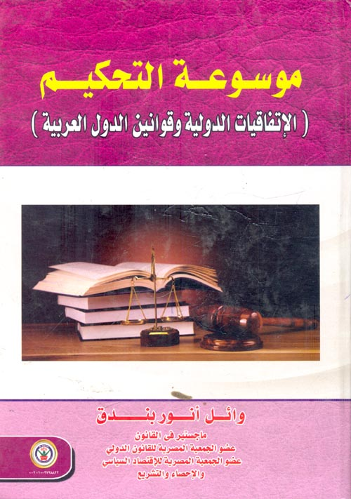 """موسوعة التحكيم """"الإتفاقيات الدولية وقانون الدول العربية"""""""