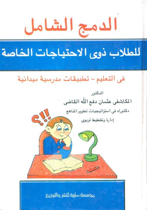كتاب الدمج الشامل لذوي الاحتياجات الخاصة pdf