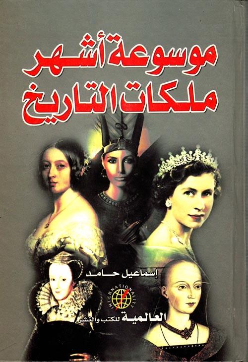 موسوعة أشهر ملكات التاريخ