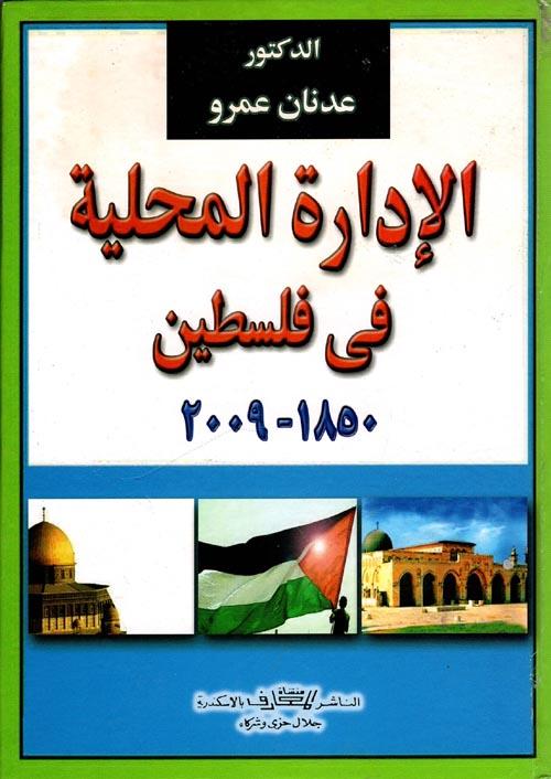 الإدارة المحلية فى فلسطين 1850- 2009