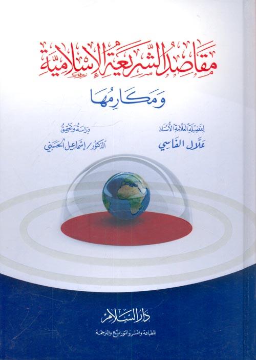 مقاصد الشريعة الإسلامية ومكارمها