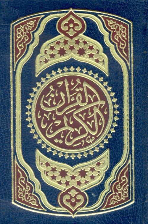 مصحف مع هداية الرحمن في تجويد القرآن (2 لون شمواه)