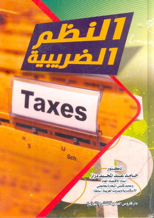 النظم الضريبية
