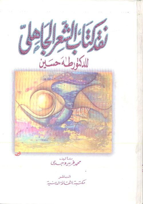نقد كتاب الشعر الجاهلي