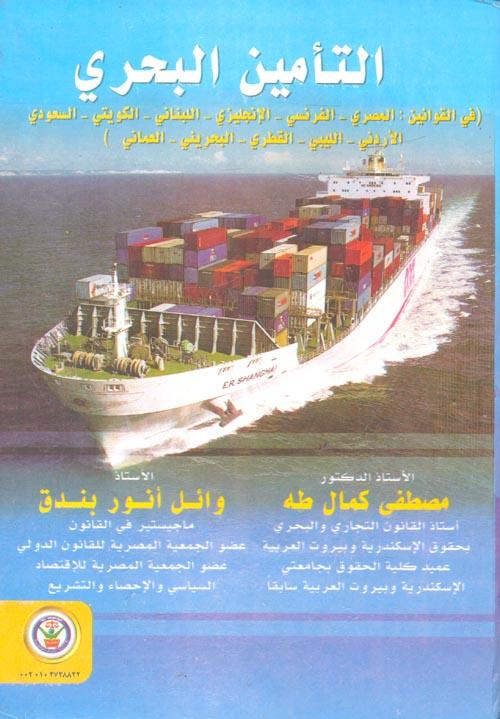 """التأمين البحرى فى القوانين """"المصرى-الفرنسى-الإنجليزى-اللبنانى-الكويتى-السعودى-الأردنى-الليبى-القطرى-البحرينى"""""""